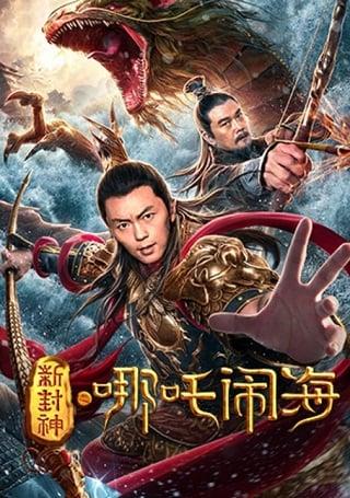 Nezha Conquers the Dragon King (2019) ตำนานห้องสิน ตอน นาจาปั่นป่วนทะเล