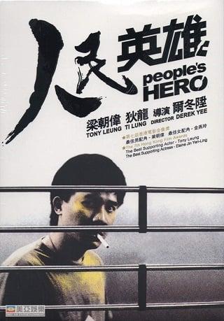 People's Hero (1987) ปล้นแหกคอก