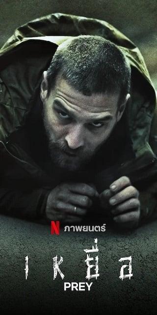 Prey | Netflix (2021) เหยื่อ