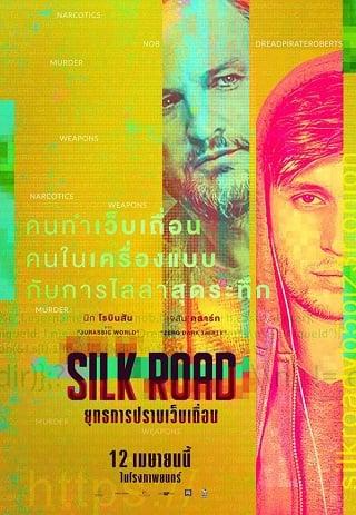 Silk Road (2021) ยุทธการปราบเว็บเถื่อน