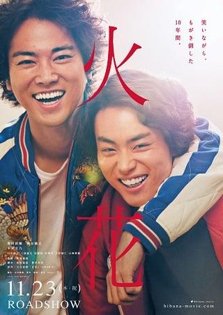 Spark – Hibana (2017) แสงประกายฝัน