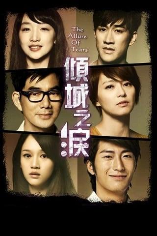 The Allure of Tears (2011) อย่าให้รักหวานน้อยลง