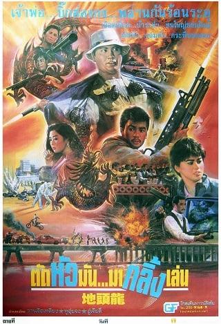 The Dragon Fighter (1990) ตัดหัวมันมากลิ้งเล่น
