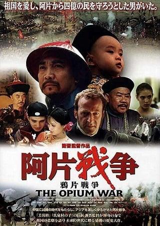 The Opium War (1997) สงครามฝิ่น สิ้นฮ่องกง