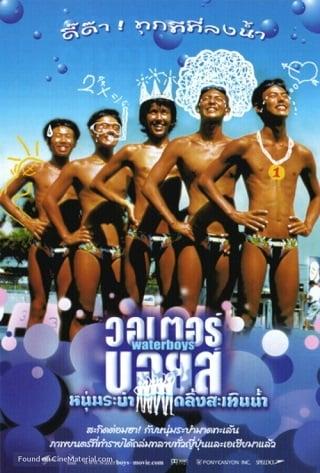 Waterboys (2001) หนุ่มระบำ…กลิ้งสะเทินน้ำ