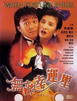 When Fortune Smiles (Mou dik hang wan sing) (1990) คนเล็กสุดเฮง