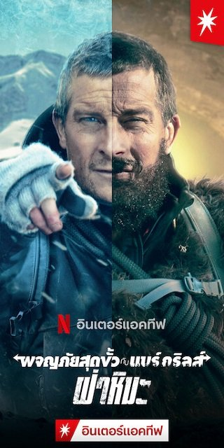 You vs. Wild: Out Cold | Netflix (2021) ผจญภัยสุดขั้วกับแบร์ กริลส์: ฝ่าหิมะ