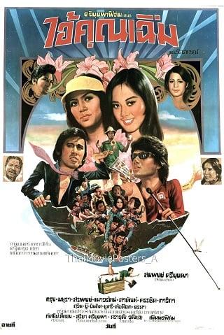 ไอ้คุณเฉิ่ม (1977) Ai Khun Cherm