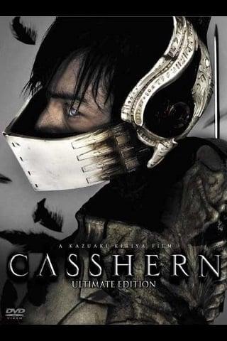 Casshern (2004) คาสเชิร์น เพาะพันธุ์มนุษย์เหล็กถล่มสงครามจักรกล