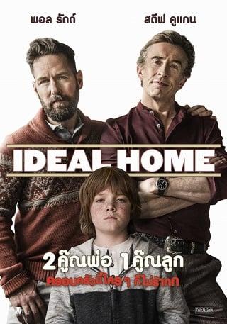 Ideal Home (2018) 2คู๊ณพ่อ 1คู๊ณลูก ครอบครัวนี้ใครๆ ก็ไม่ร้ากก