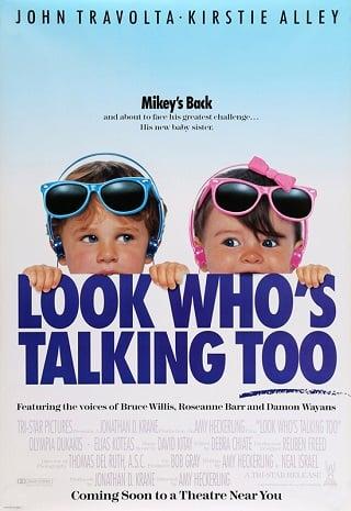 Look Who's Talking Too (1990) อุ้มบุญมาเกิด 2 ตอน แย่งบุญพี่